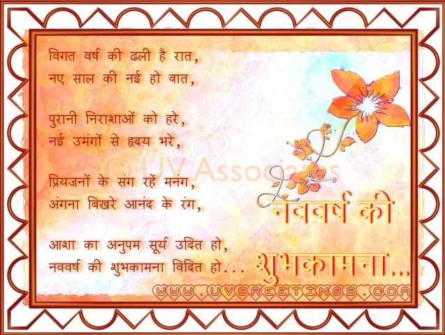 hindi new year ecard nav varsh ki shubhkamna uv